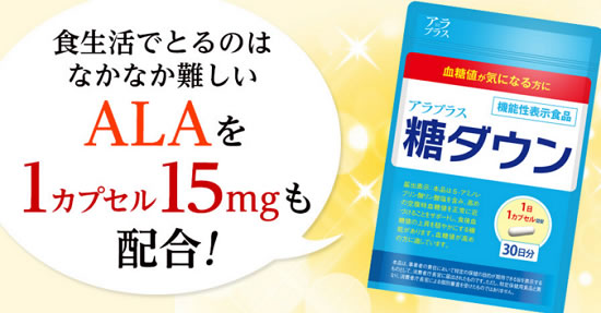 食生活でとるのはなかなか難しいALAを1カプセル15mgも配合!